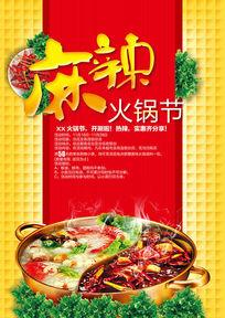 火锅节宣传海报设计psd素材