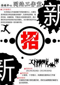 学校网站工作室黑白简约招新海报
