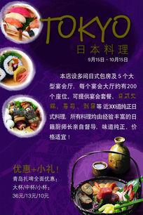 日本料理店宣传海报psd素材
