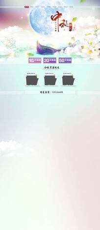 中秋节淘宝店铺装修模板