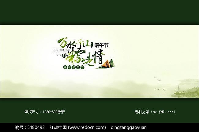 淘宝端午节粽子海报素材图片