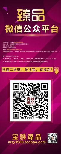淘宝微信公众平台宣传海报psd素材