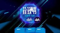 天猫1111购物狂欢节促销海报psd素材