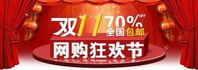 淘宝店铺双11网购狂欢节psd招牌素材
