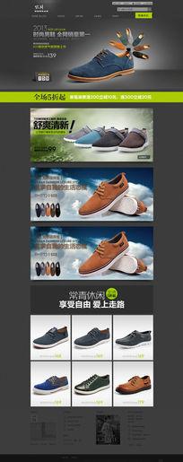 淘宝时尚男鞋店铺装修免费模板
