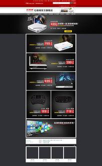 天猫数码产品店铺装修免费模板下载