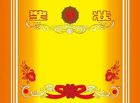 中式复古奖状模板下载