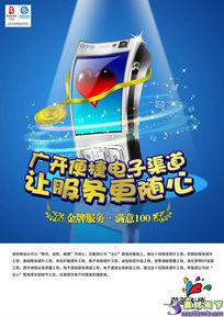 深圳移动宣传海报PSD分层素材
