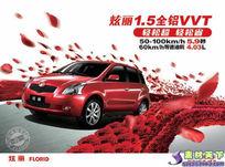 长城汽车广告设计PSD分层素材