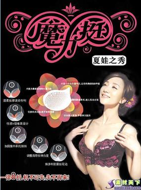 夏娃之秀內衣廣告PSD分層模板