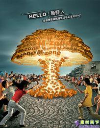 中国移动宣传海报PSD源文件