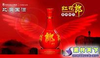 红花郎酒宣传单PSD分层模板