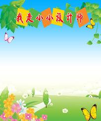 幼儿园活动展板背景PSD素材