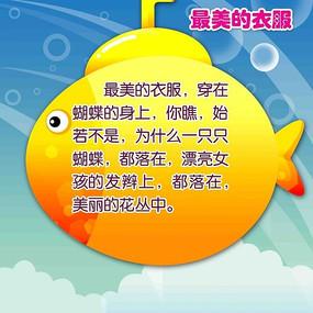 幼儿园墙画图片PSD素材