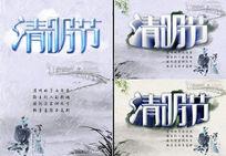 中国风清明节展板模板psd素材