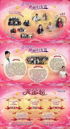 3.8妇女节宣传展板模板psd素材