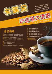 咖啡店宣传单设计PSD素材