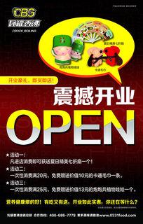 瓦罐饭店开业宣传单psd素材