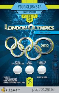 psd伦敦奥运会