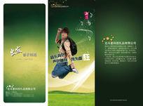绿色科技宣传册PSD模板