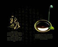 中国茶道艺术封面PSD素材