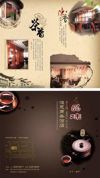 茶韵飘香商务酒店宣传册PSD素材