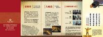 白酒公司产品四折页PSD素材