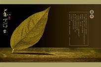 中国风企业简介封面设计PSD素材