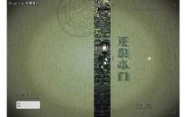 木门画册封面设计PSD分层素材