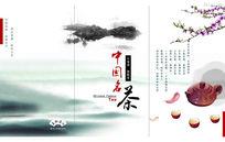 中国茶文化折页PSD素材