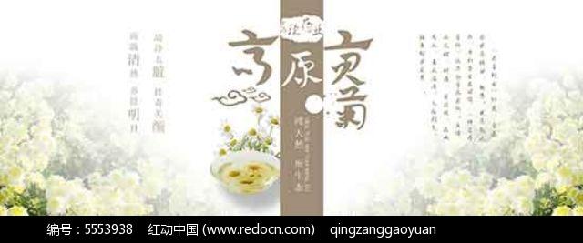 菊花茶标签设计PSD海报模板图片