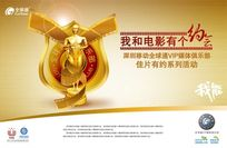 中国移动电影海报PSD海报模板