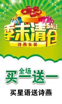 女装季末清仓买一送一促销海报PSD海报模板
