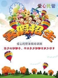 暑假托管班招生简章宣传单PSD海报模板