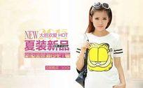 淘宝夏季女装t恤海报PSD海报模板