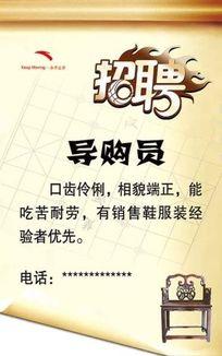 鞋服导购员招聘启事PSD海报模板