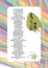 左耳电影歌词图片PSD海报模板