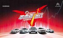 东风雪铁龙汽车宣传海报设计PSD素材