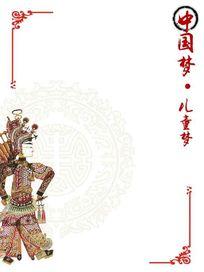 中国梦儿童梦剪纸艺术活动海报PSD素材