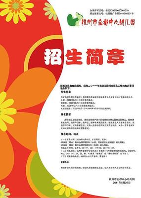 幼儿园招生简章宣传单PSD模板