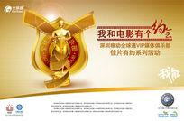 中国移动电影PSD海报模板