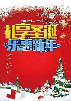 礼享圣诞乐惠新年活动PSD海报模板
