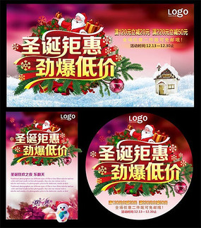 圣诞钜惠活动PSD海报模板