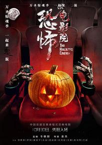 万圣节恐怖电影PSD海报模板