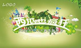 西瓜狂欢节设计PSD海报模板