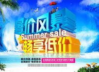 夏日促销宣传PSD海报模板