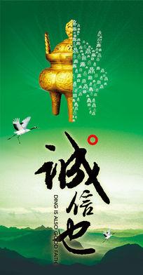 中国风诚信主题设计PSD海报模板