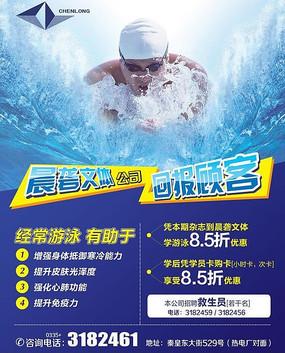 游泳培训中心宣传海报PSD素材