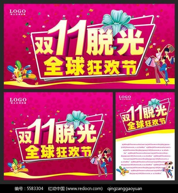 双11全球狂欢节PSD素材图片