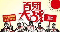 百团大战PSD房产海报
